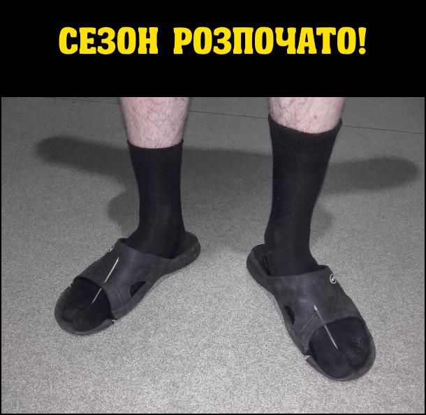 Сезон розпочато! На фото чорні шльопанці під чорні носки