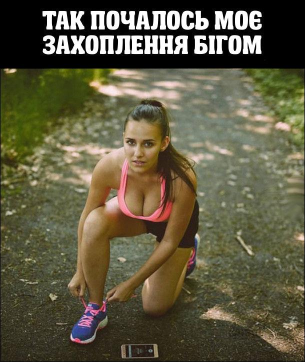 Так почалось моє захоплення бігом. Побачив як дівчина з великим бюстом нагнулась, щоб зав'язати шнурівки