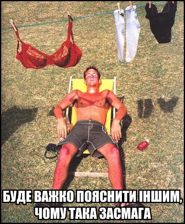 Буде важко пояснити іншим, чому така засмага. На фото: хлопець засмагає, а на нього падає тінь з бюстгалтера, що сохне на сонці