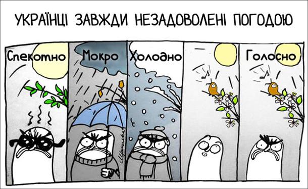 Смішний малюнок. Українці завжди незадоволені погодою. Влітку - спекотно, восени - мокро, взимку - холодно, навесні - голосно