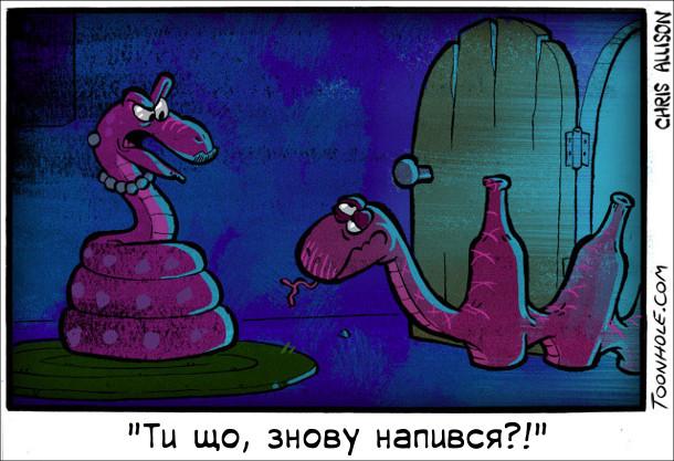 П'яний змій-чоловік вповзає до хати. На порозі дружина: - Ти що, знову напився?! На тілі чоловіка сліди від проковтнутих пляшок