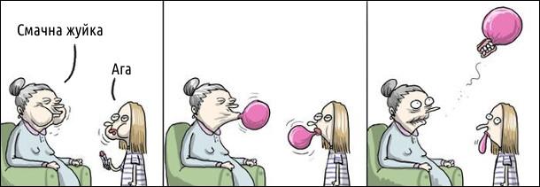 Бабця з онучкою жують жувальну гумку. Бабця: - Смачка жуйка. Онука: - Ага. Обоє надули кульку. Бабціна кулька полетіла разом з вставною щелепою