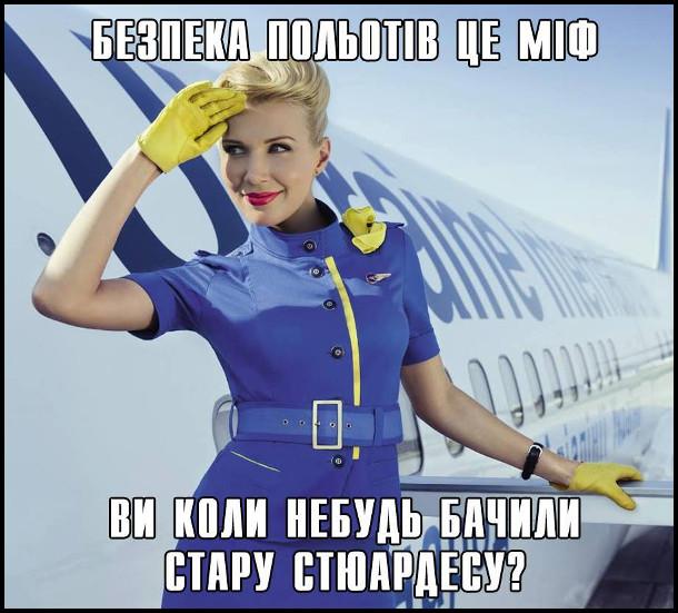 Безпека польотів це міф. Ви коли небуть бачили стару стюардесу?