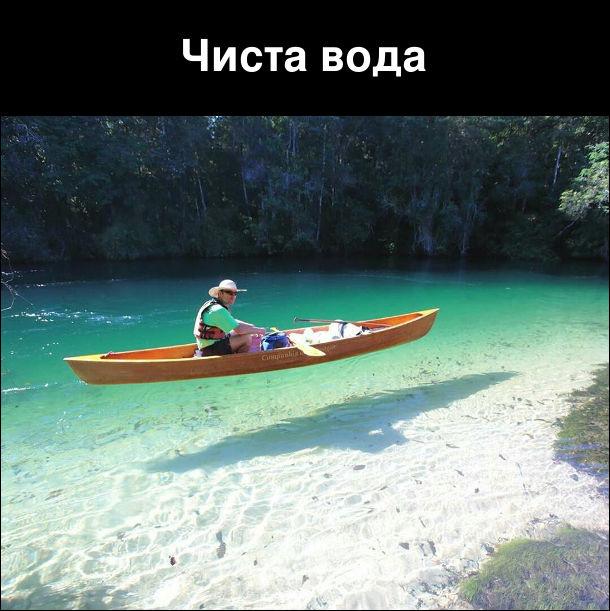Чиста вода. На фото: чоловік в човні в озері з кришталево чистою водою. Оптична ілюзія: здається, неначе човен висить в повітрі