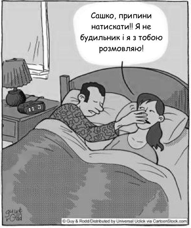 Чоловік натискає спросоння дружині на носа. Дружина: - Сашко, припини натискати!! Я не будильник і я з тобою розмовляю!