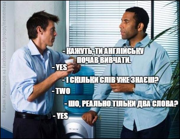 Мем Вивчення англійської. - Кажуть, ти англійську почав вивчати. -Yes. - І скільки слів уже знаєш? - Two. - Шо, реально тільки два слова? - Yes