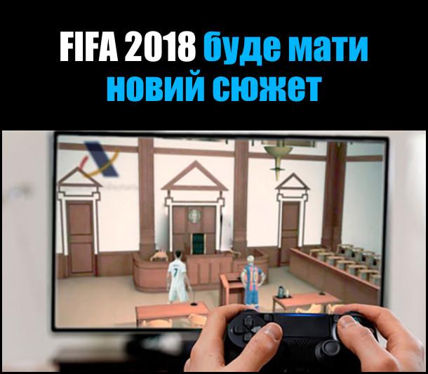 Гра FIFA 2018 буде мати новий сюжет: Ролалду і Мессі в залі суду