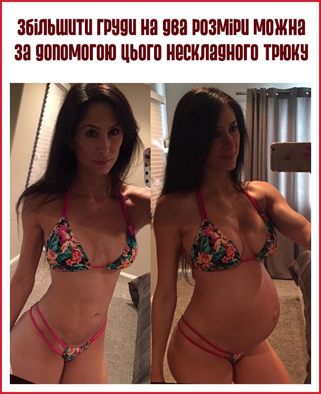 Збільшити груди на два розміри можна за допомогою цього нескладного трюку (вагітності)