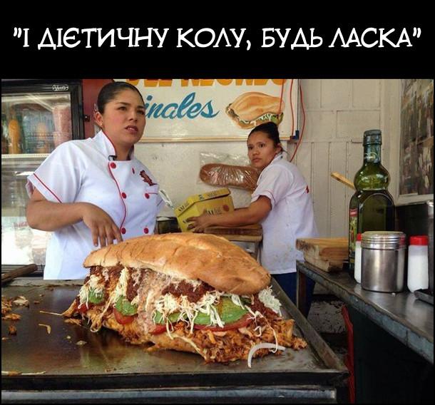 Замовив величезний сандвіч. - І дієтичну колу, будь ласка