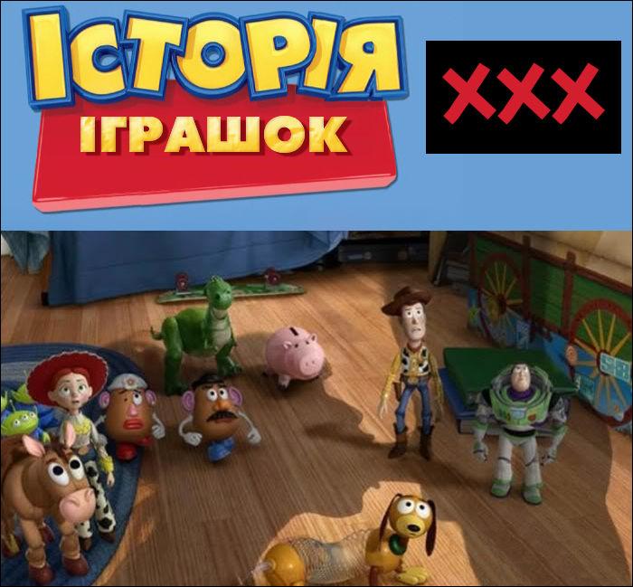 Історія іграшок. Доросла версія