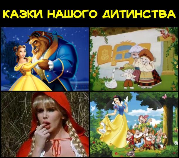 Казки нашого дитинства: Красуня і Чудовисько, Івасик-Телесик, Еротичні пригоди Червоної шапочки, Білосніжка і сім гномів