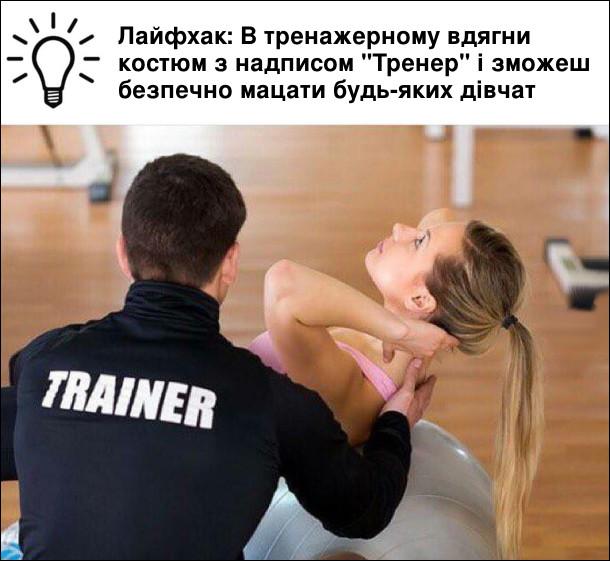 """Лайфхак: В тренажерному вдягни костюм з надписом """"Тренер"""" і зможеш безпечно мацати будь-яких дівчат"""