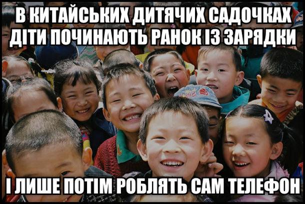 В китайських дитячих садочках діти починають ранок із зарядки і лише потім роблять сам телефон.