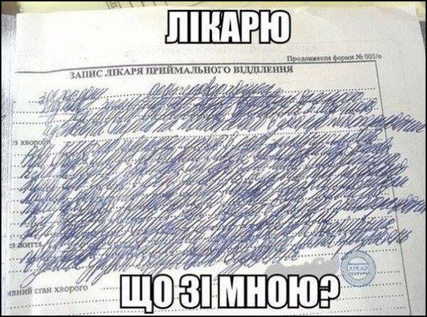 Лікарю, що зі мною? На фото: Запис лікаря приймального  відділення. Написано таким почерком, що нічого не можна розібрати