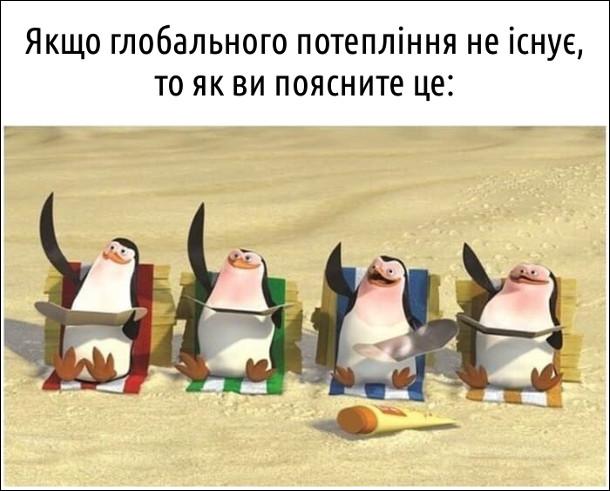 """Жарт про глобальне потепління. Якщо глобального потепління не існує, то як ви поясните це: пінгвіни із мультику """"Мадагаскар"""" засмагають на сонці"""