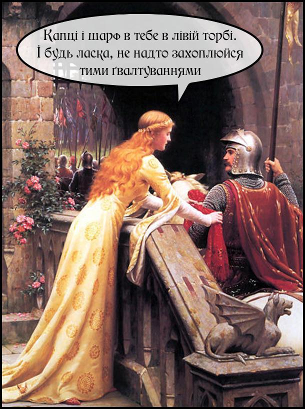 Дружина проводжає лицаря в похід на Константинополь. - Капці і шарф в тебе в лівій торбі. І будь ласка, не надто захоплюйся тими ґвалтуваннями