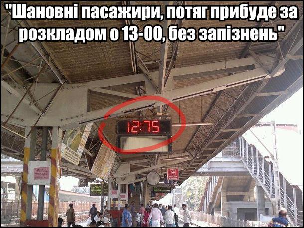 Оголошення на пероні: Шановні пасажири, потяг прибуде за розкладом о 13-00, без запізнень. На фото: індійська залізниця, перон вокзалу. На годиннику 12:75