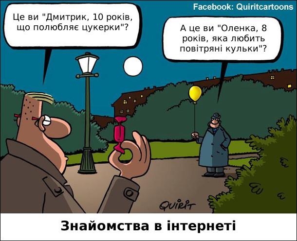 """В темному парку зустрічаються два збочинця. - Це ви """"Дмитрик, 10 років, що полюбляє цукерки""""? - А це ви """"Оленка, 8 років, яка любить повітряні кульки""""? От вони, знайомства в інтернеті"""