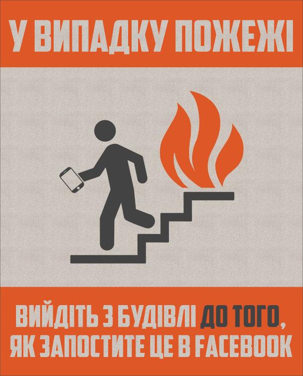У випадку пожежі, вийдіть з будівлі до того, як запостите це в facebook