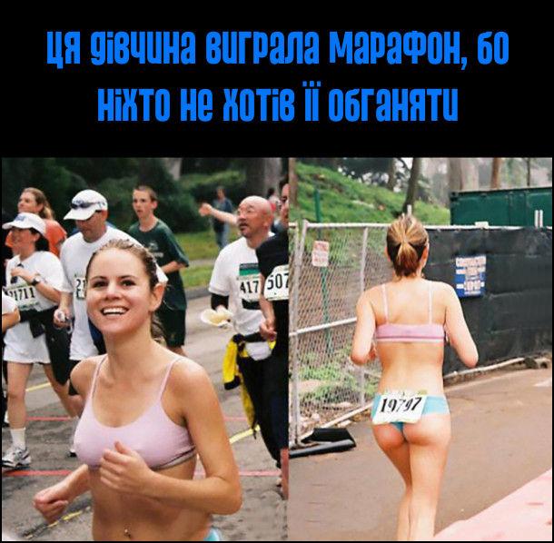 Ця дівчина виграла марафон, бо ніхто не хотів її обганяти. В дівчини доволі відверті бігові шортики