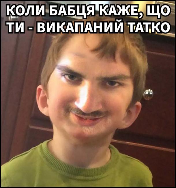 Коли бабця каже, що ти - викапаний татко. На фото: хлопчик з дорослим обличчям (зроблено в snapchat)