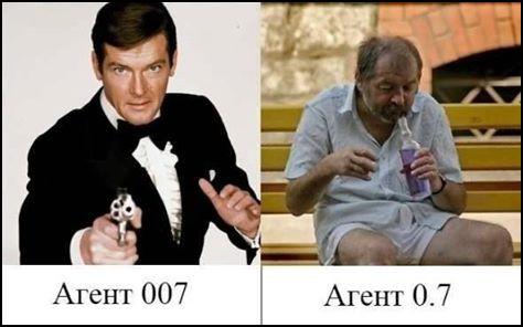 Агент 007 - Джеймс Бонд. Агент 0.7 - бухарик з пляшкою