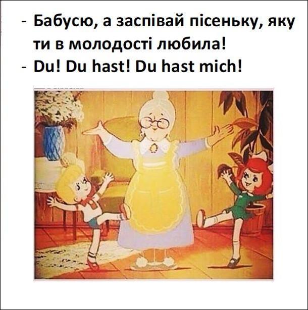 Бабусю, а заспівай пісеньку, яку ти в молодості любила! - Du! Du hast! Du hast mich! (Rammstein)