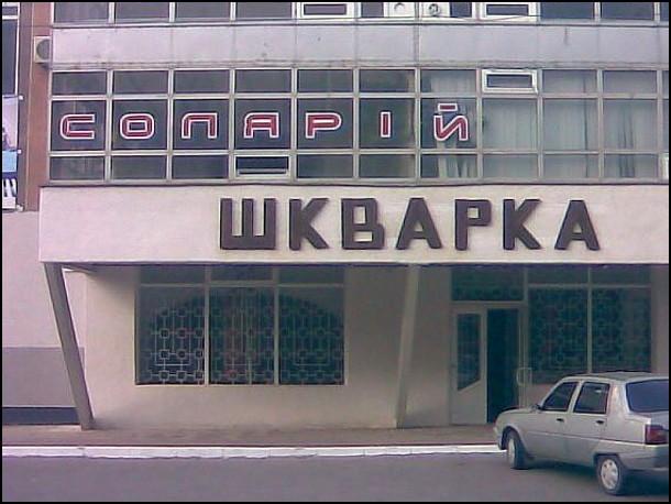 Вивіска Солярій а під ним назва кафе Шкварка. Вийшло Солярій Шкварка