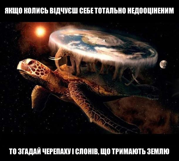 Якщо колись відчуєш себе тотально недооціненим, то згадай черепаху і слонів, що тримають Землю