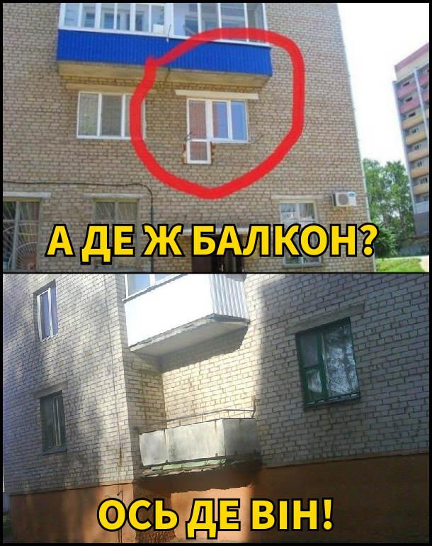 А де ж балкон? Ось де він!
