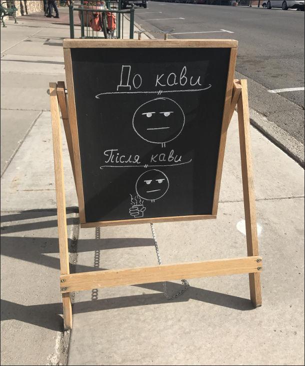 Дошка перед кар'ярнею. Написано: До кави (і намальований чоловічок з сумним обличчям), після кави (таке ж обличчя, тільки з чашкою кави в руці)