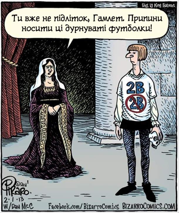 Мати до Гамлета: - Ти вже не підліток, Гамлет. Припини носити ці дурнуваті футболки!