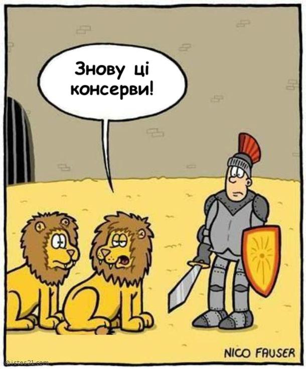 Гладіатор в металевих обладунках виходить на арену проти левів. Один лев каже до іншого: - Знову ці консерви!