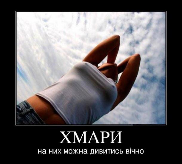 Хмари - на них можна дивитись вічно. На фото: дівчина в облягаючому топі на фоні хмарного неба