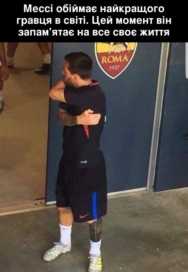 Мессі обіймає найкращого гравця в світі. Цей момент він запам'ятає на все своє життя
