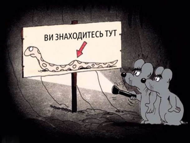 Дві миші в темряві світять ліхтариком на табличку, де схематично намальований удав і стрілочкою показано: Ви знаходитесь тут