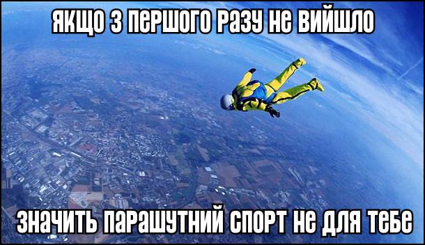 Якщо з першого разу не вийшло, значить парашутний спорт не для тебе