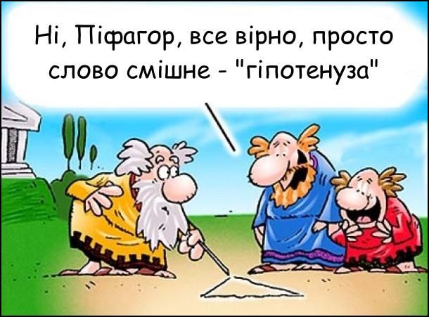 """Піфагор пояснює двом товаришам свою теорему. Вони сміються: - Ні, Піфагор, все вірно, просто слово смішне - """"гіпотенуза"""""""