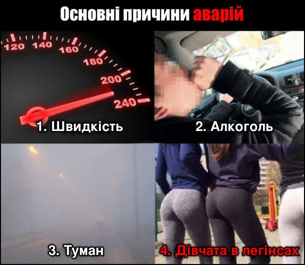 Основні причини аварій. Швидкість, алкоголь, туман, дівчата в легінсах