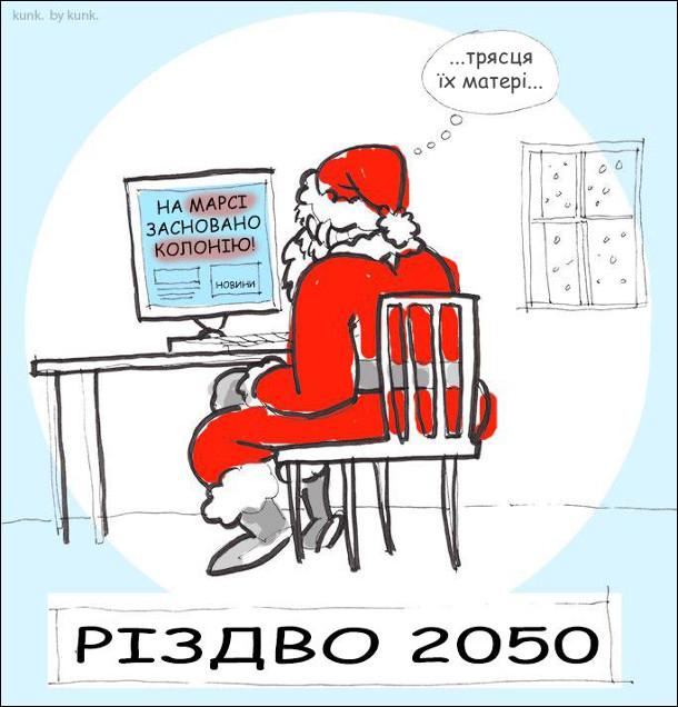 Різдво 2050. Санта читає новину: На Марсі засновано колонію! Думає: ... трясця їх матері...