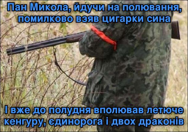 Пан Микола, йдучи на полювання, помилково взяв цигарки сина і вже до полудня вполював летюче кенгуру, єдинорога і двох драконів