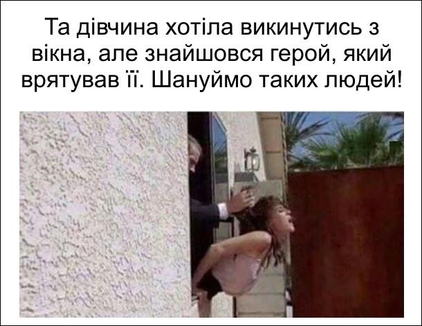 Та дівчина хотіла викинутись з вікна, але знайшовся герой, який врятував її. Шануймо таких людей!