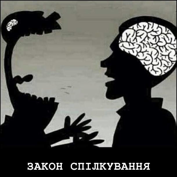 Закон спілкування - чим менше в співрозмовника розуму, тим голослівніше він висловлює свою думку