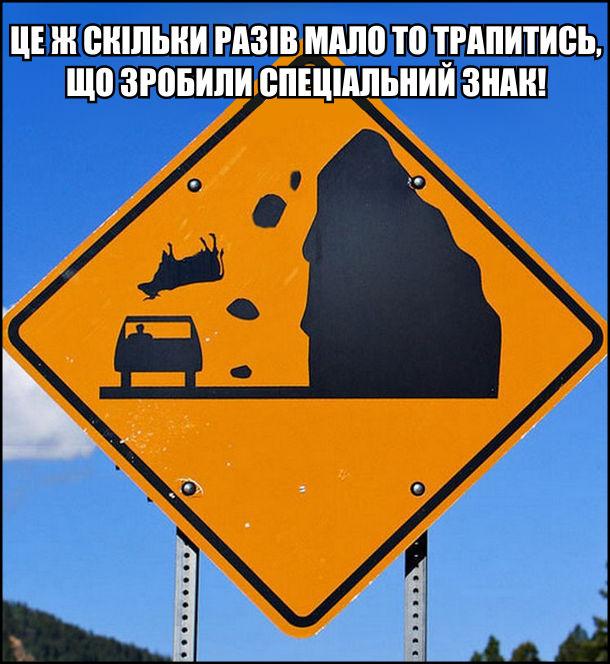 Дорожній знак що зображує падаюче каміння і падаючу корову. Це ж скільки разів мало то трапитись, що зробили спеціальний знак!