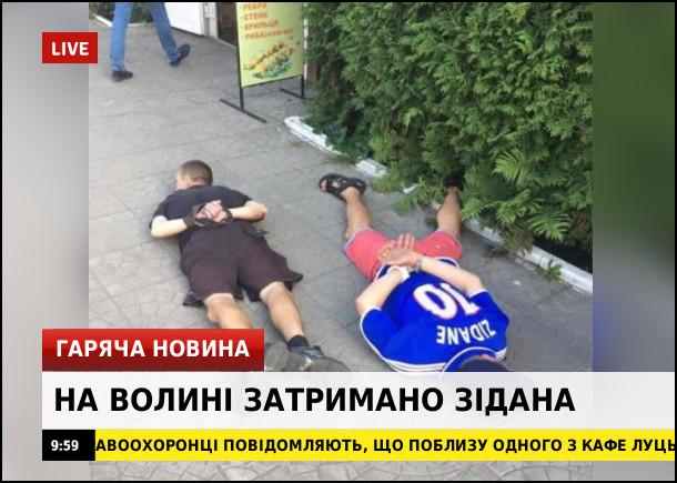 Гаряча новина. На волині затримано Зідана. На фото: На землі лежать двоє затриманих, один у футболці з надписом Zidane