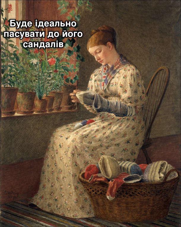 Прикол Шкарпетки і сандалі. Картина, де господиня плете чоловікові шкарпетки і примовляє: - Буде ідеально пасувати до його сандалів