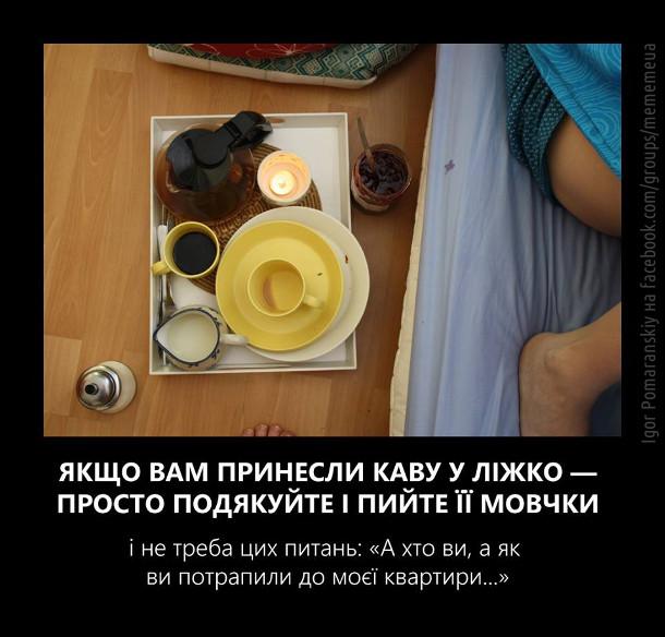 Якщо вам принесли каву в ліжко - просто подякуйте і пийте мовчки. І не треба цих питань: - А хто ви, а як ви потрапили до моєї квартири...