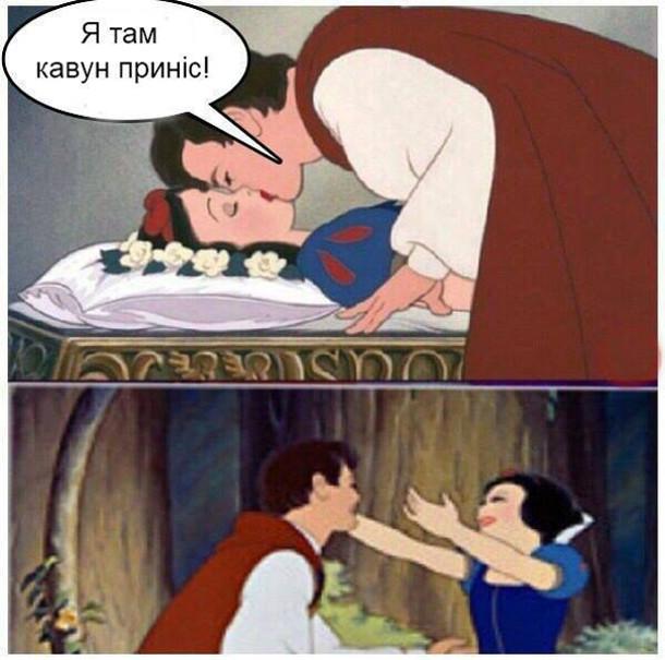 Принц нахилився над сплячою білосніжкою і сказав: - Я там кавун приніс! Білосніжка прокинулась і кинулася в обійми