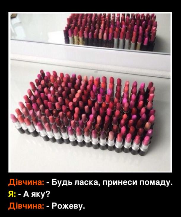 Дівчина: - Будь ласка, принеси помаду. Я: - А яку? Дівчина: - Рожеву. На фото: велика кількість рожевої помади різних відтінків