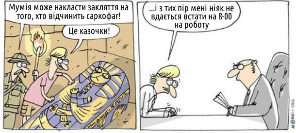 Мумія може накласти закляття на того, хто відчинить саркофаг! - Це казочки! ...і з тих пір мені ніяк не вдається встати на 8-00 на роботу